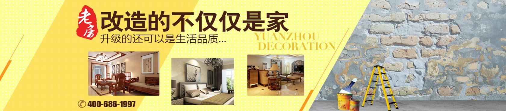 荆州旧房改造活动
